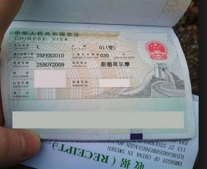 China Visa 2017 Application Form
